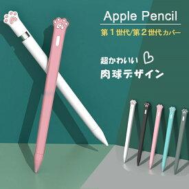 【超かわいい 肉球デザイン】Apple Pencil 第2世代 カバー Apple Pencil 第1世代 ケース シリコンカバー グリップ キャップ シリコンケース アップルペンシル 第二世代 第一世代 ケース ソフトカバー 滑り止め 軽量 おしゃれ 柔軟 丈夫 耐久性 持ちやすい 犬 猫 子供 女の子