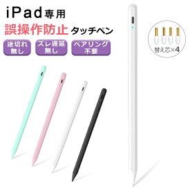 超高感度 タッチペン iPad ペンシル スタイラスペン 極細 タブレット Type-C充電 iPad Air4 mini6 mini5 8.3 10.9 10.2 iPad Pro 12.9 11 インチ iPad 第9世代 第8世代 7 6世代 デジタルペン 磁気吸着 自動電源OFF パームリジェクション機能 途切れ/遅延/ズレ/誤動作防止