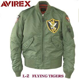 ミリタリージャケット AVIREX アビレックス フライトジャケット L-2 レザーパッチモデル フライングタイガー