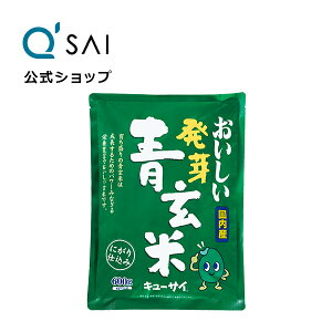 [ キューサイ 発芽青玄米 600g(30g×20袋) ] にがり仕込み 発芽玄米 健康 国産 食物繊維 マグネシウム ギャバ 栄養