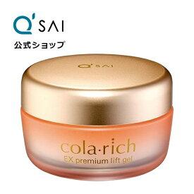[コラリッチ EX プレミアムリフトジェル55g(約1カ月分)]9つの機能を持つオールインワンタイプ(化粧水/乳液/美容液/美容オイル/クリーム/マッサージジェル/パック/アイクリーム/ネッククリーム) 化粧品