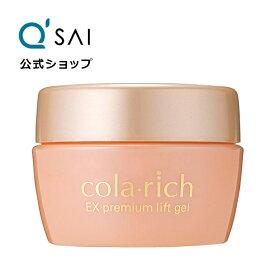 [コラリッチ EX プレミアムリフトジェル120g(約2.1カ月分)]9つの機能を持つオールインワンタイプ(化粧水/乳液/美容液/美容オイル/クリーム/マッサージジェル/パック/アイクリーム/ネッククリーム) 化粧品