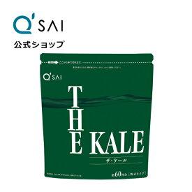 [ キューサイ ザ・ケール 420g (約30日分)](粉末タイプ) 手摘み 国産ケール100% 青汁 粉末 国産 ケール 健康食品