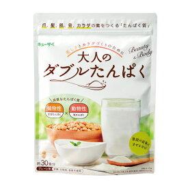 [ キューサイ 大人のダブルたんぱく 168g (約30食分) ] 植物性たんぱく質 と 動物性たんぱく質 をバランスよく摂取 健康食品 砂糖不使用 甘味料不使用 香料不使用 低脂質 たんぱく質 サプリメント