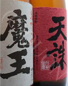 白玉醸造芋・米セット(魔王1800ml+天誅1800ml)