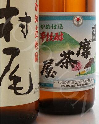 村尾酒造セット(村尾1800ml+薩摩茶屋1800ml)【村尾酒造/鹿児島県】
