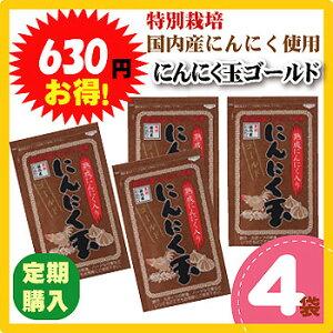 国内産・にんにく玉ゴールド60粒入×4袋入