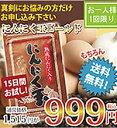 【送料無料】【お試し】にんにく玉ゴールド1袋(60粒入)
