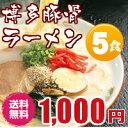 【送料無料】1000円ポッキリ 豚骨ラーメン5食で1000円メール便対応品♪