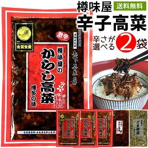 からし高菜 250g×2袋 送料無料 樽味屋 高菜漬け 辛子高菜 激辛