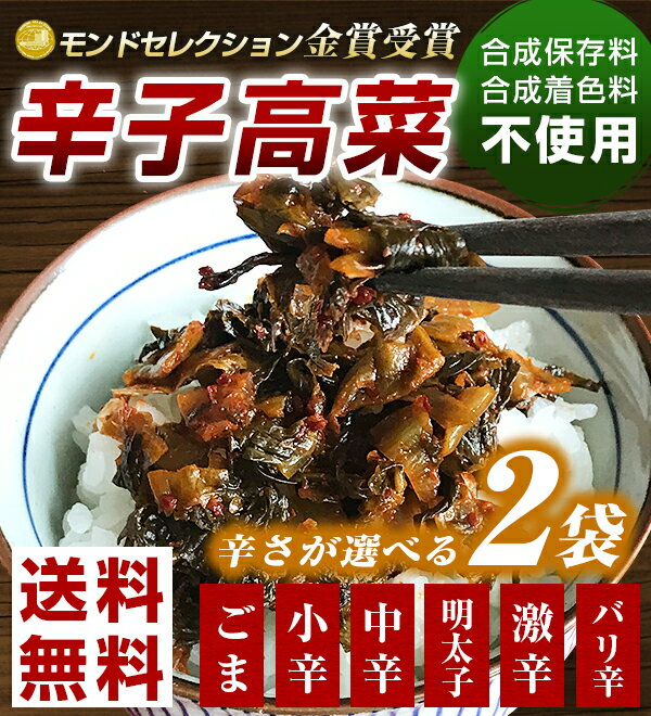 辛子高菜 からし高菜 250g×2袋 送料無料 1000円ポッキリ 樽味屋 高菜漬け  ポイント消化