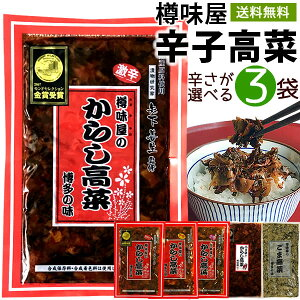 辛子高菜3袋 激辛 からし高菜 送料無料 樽味屋 高菜漬け コロナ 応援