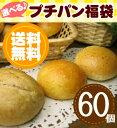 【送料無料】プチパンが60個も入った嬉し〜い福袋♪