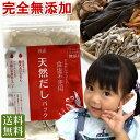 だしパック 無添加 国産 10g×25袋 送料無料 食塩・酵母エキス未使用 和風だし1000円ポッキリ 完全無添加 天然 離乳…