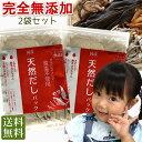 だしパック 無添加 国産 天然 2袋(10g×50袋)  送料無料 食塩 酵母エキス未使用 離乳食 減塩 ラッキーシール