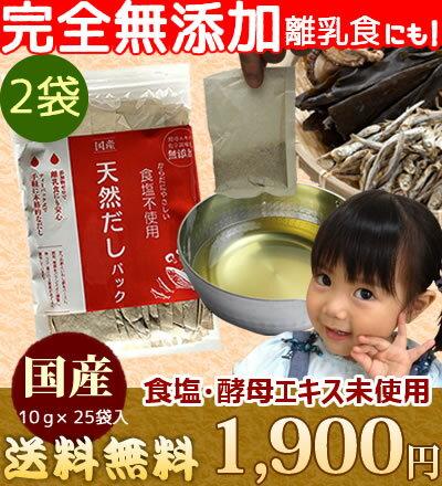だしパック 無添加 国産 天然 2袋(10g×50袋)  送料無料 食塩 酵母エキス未使用 離乳食 減塩