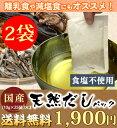 【送料無料】【食塩未使用】無添加・国産天然だしパック特選2袋(10g×50袋)