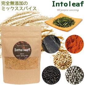 完全無添加 フレーバーソルト intoleaf 緑茶ミックス万能調味料 送料無料 国産原料 海塩使用 BBQ アウトドア ミックススパイス 混合調味料