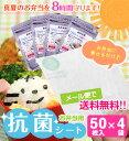 【メール便で送料無料】食中毒対策に!お弁当用抗菌シート50枚入り ×4袋【RCP】