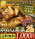 【送料無料】1000円ポッキリ樽味屋・からし高菜2袋