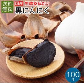 令和元年度産 発酵黒にんにく100g(50g×2袋)メール便送料無料 国産(福岡県産) 無農薬・無化学肥料栽培