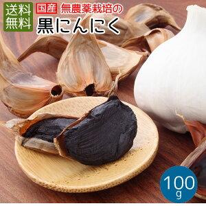 発酵黒にんにく100g(50g×2袋)メール便送料無料 国産(福岡県産) 無農薬・無化学肥料栽培