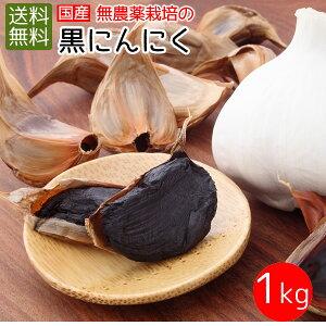 熟成発酵黒にんにく1kg 送料無料 国産 メガ盛り お買い得
