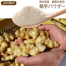 【お買い物マラソン割引アイテム】送料無料 無農薬栽培の菊芋パウダー80g 熊本県産 イヌリンたっぷり テレビで話題のスーパーフード