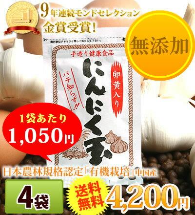 【送料無料】にんにく玉(にんにく卵黄)×4袋2セット毎に1袋プレゼント♪