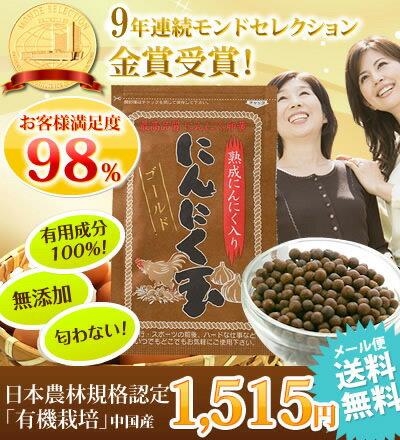 【送料無料】にんにく玉ゴールド60粒入