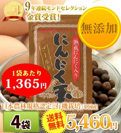 【送料無料】にんにく玉ゴールド4袋2セット毎に1袋プレゼント♪