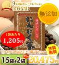 【送料無料】にんにく玉ゴールド15袋+2袋プレゼント