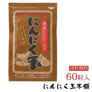 【送料無料】免疫力UP にんにく玉ゴールド60粒入 日本農林規格認定「有機栽培」中国産