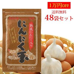 【送料無料】にんにく玉(にんにく卵黄)ゴールド60粒入 48袋 1袋あたり1,157円 日本農林規格認定「有機栽培」中国産