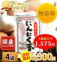 【送料無料】国内産にんにく玉4袋2セット毎に1袋プレゼント♪