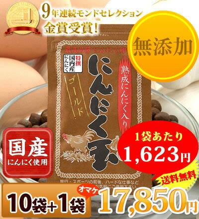 【クーポン利用で1000円引き】送料無料 国内産にんにく玉ゴールド×10袋+1袋プレゼント