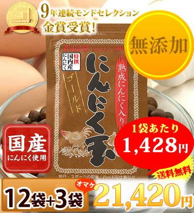 【クーポン利用で1000円引き】送料無料 国内産にんにく玉ゴールド×12袋+3袋プレゼント