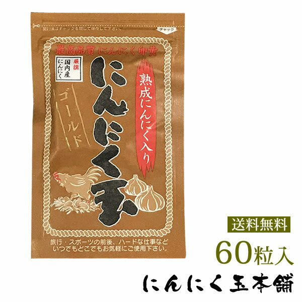 【送料無料】国内産にんにく玉ゴールド60粒入り ラッキーシール