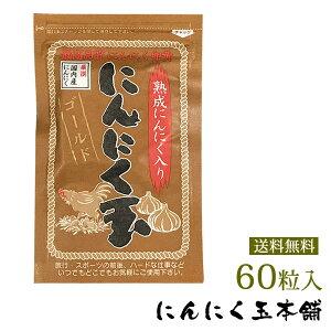 【送料無料】国内産にんにく玉ゴールド60粒入り 48袋