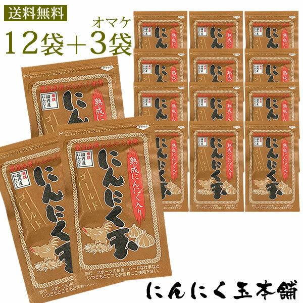【クーポン利用で2000円引き】送料無料 国内産にんにく玉ゴールド×12袋+3袋プレゼント ラッキーシール