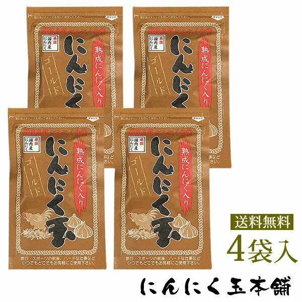 【送料無料】国内産にんにく玉ゴールド4袋2セット毎に1袋プレゼント♪ ラッキーシール