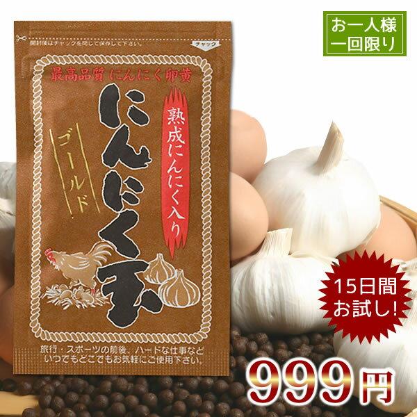 【送料無料】【お試し】にんにく玉ゴールド1袋(60粒入) ラッキーシール