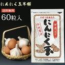 【スーパーSALE割引アイテム】【送料無料】にんにく玉(にんにく卵黄)60粒入 日本農林規格認定「有機栽培」中国産