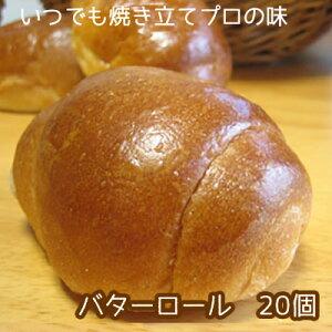 冷凍パン生地 もちもちバターロール(20個入)