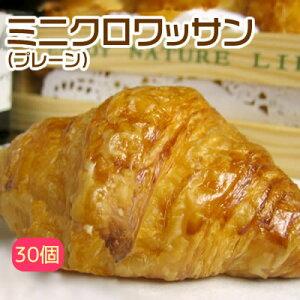 冷凍パン生地 ミニクロワッサン(プレーン) 30個
