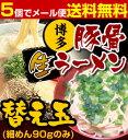 博多豚骨ラーメン・替え玉 (細めん90gのみ)5個でメール便送料無料