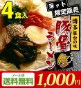 博多or久留米豚骨ラーメン4食入(とんこつラーメン) 送料無料 1000円ポッキリ 3セットお買い上げで、からし高菜プレゼント♪