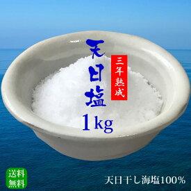 天日干し三年熟成 天日塩1kg ゆうパケ便で送料無料 ポイント消化