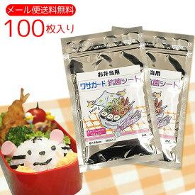ワサガード お弁当用抗菌シート50枚入り ×2袋 メール便送料無料 食中毒対策に! ポイント消化