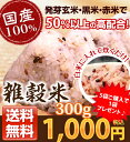 【送料無料】1000円ポッキリ!国産100%雑穀米300g5袋お買い上げでプラス1袋プレゼント♪